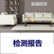 家具检测 儿童家具 木家具 床垫沙发座椅柜子衣帽架 BQI  GB 18580-2017室内装饰装修材料 人造板及其制品中甲醛释放限量