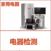家用电器检测  GB 4706.1  CCC认证检测  型式试验  CCC确认检验