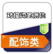 对接淘宝质检  配饰类  CMA认证 网上办理价格透明优惠