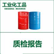 工业化工品检测 草酸纯度分析 杂质检测理化检测   GB/T 1626-2008工业用草酸