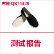 布鞋检测  QBT4329  CMA认证 网上办理价格透明优惠