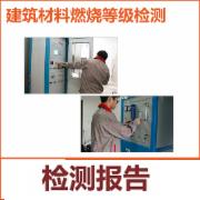 建筑材料燃烧等级检测 燃烧性能分级检测   GB 8624-2012建筑材料及制品燃烧性能分级