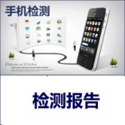 手机检测 移动电话检测 信息技术设备检测      GB 4943.1-2011信息技术设备 安全 第1部分:通用要求   CMA认证 网上办理价格透明优惠