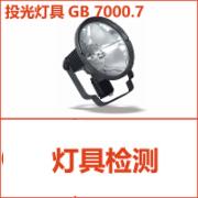 投光灯具检测  CCC认证检测  安全检测  CCC确认检验 GB 7000.7