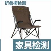 折叠椅检测 休闲家具检测 标准QBT4458全套检测   CMA认证 网上办理价格透明优惠
