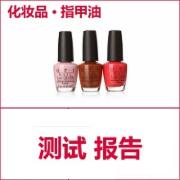 指甲油检测  QBT2287  化妆品检测  CMA认证 网上办理价格透明优惠
