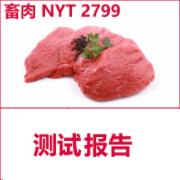 新鲜猪肉牛肉马肉羊肉检测  肉及肉制品检测    NYT2799  绿色食品认证检测  CMA认证 网上办理价格透明优惠