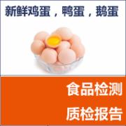 新鲜蛋检测  农产品检测  食品检测  企业自检应对国家食药监督局食品抽检  GB 2748-2003鲜蛋卫生标准      CMA认证 网上办理价格透明优惠