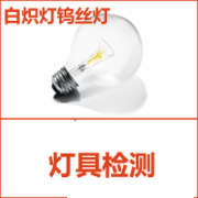 普通照明用白炽灯检测  钨丝灯检测 灯泡性能检测  GBT 10681