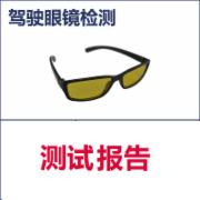 机动车驾驶员专用眼镜检测 驾驶眼镜检测   QB 2659-2004机动车驾驶员专用眼镜   CMA认证 网上办理价格透明优惠