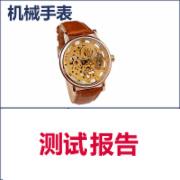 机械手表检测 专业检测质量性能 CNAS CMA资质检测报告    QB/T 1249-2013机械手表