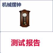 机械摆钟检测     GB/T 22772-2008机械摆钟   CMA认证 网上办理价格透明优惠 专业 CMA认证