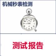 机械秒表检测   GB/T 22773-2008机械秒表   CMA认证 网上办理价格透明优惠 专业 CMA认证