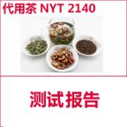 杭白菊 金银花 苦丁茶 大麦茶 胖大海 罗汉果等代用茶检测  NY/T 2140-2012绿色食品