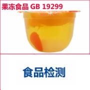 果冻检测  GB19299食品安全国家标准  CMA认证 网上办理价格透明优惠