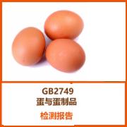 毒鸡蛋检测  鲜蛋及蛋制品质检  禽蛋质检
