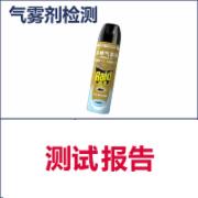气雾剂产品检测 QB 2549   CMA认证 网上办理价格透明优惠