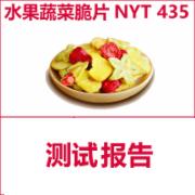 水果脆片  蔬菜脆片检测  NYT 435  绿色食品认证检测  CMA认证 网上办理价格透明优惠