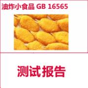 油炸小食品检测  即食制作食品检测  卫生GB16565  CMA认证 网上办理价格透明优惠