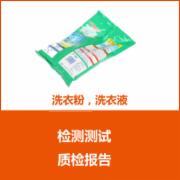 洗衣液洗衣液   CMA认证 网上办理价格透明优惠