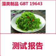 海藻食品  裙带菜海苔紫菜海带检测  海水产品检测   GB 19643