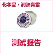 润肤膏  润肤霜检测    QBT 1857  CMA认证 网上办理价格透明优惠