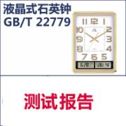 液晶式石英钟检测 标准GBT22779全套    CMA认证 网上办理价格透明优惠
