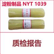 淀粉 粉丝 粉皮 粉条检测  绿色食品认证检测   NY/T 1039-2014绿色食品 淀粉及淀粉制品