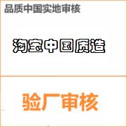 淘宝中国质造 验厂审核服务  CMA认证 网上办理价格透明优惠