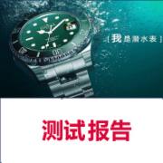 潜水表检测 GBT18828标准  CMA认证 网上办理价格透明优惠