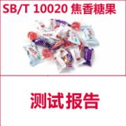 焦香糖果检测  SBT 10020  CMA认证 网上办理价格透明优惠