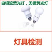 照明用自镇流荧光灯检测  无机荧光灯检测  安全性能节能检测
