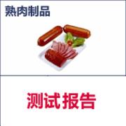 熟肉制品检测   肉制品检测  火腿肠 卤肉 肉干 熏煮火腿检测  GB 2760-2014食品安全国家标准 食品添加剂使用标准 GB 2726-2005熟肉制品卫生标准 GB 2762-2012食品安全国家标准 食品中污染物限量