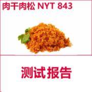 牛肉干 猪肉松 牛肉脯检测    肉及肉制品  NYT 843  绿色食品认证检测  CMA认证 网上办理价格透明优惠