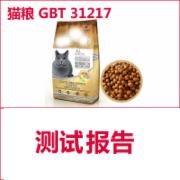 猫粮检测  宠物食品检测  GBT 31217  CMA认证 网上办理价格透明优惠