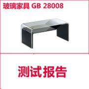 玻璃家具检测  GB 28008  桌几凳椅柜架移门等