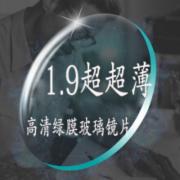 玻璃眼镜片检测 专业第三方检测   GB 10810.1-2005眼镜镜片 第一部分:单光和多焦点镜片   CMA认证 网上办理价格透明优惠