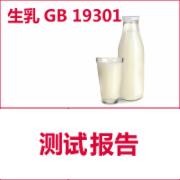 生乳检测  GB 19301  CMA认证 网上办理价格透明优惠