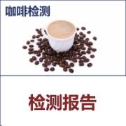 生咖啡 焙炒咖啡检测 CMA CNAS质检报告   NY/T 604-2006生咖啡 NY/T 605-2006焙炒咖啡