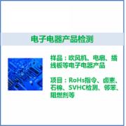 电器电子产品中有毒有害物质检测套餐 RoHs指令 SVHC检测 卤素检测