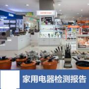电器质检  3C认证质检报告  品牌入驻续签京东  CMA认证 网上办理价格透明优惠