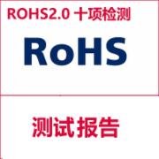 电子元器件材料ROHS2.0十项检测 电子电器ROHS检测 CMA认证 网上办理价格透明优惠
