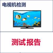 电视机检测 安全性能检测   GB 8898-2011音频、视频及类似电子设备 安全要求   CMA认证 网上办理价格透明优惠