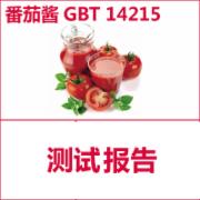 番茄酱检测  GBT 14215  果蔬罐头卫生标准GB 1167  CMA认证 网上办理价格透明优惠