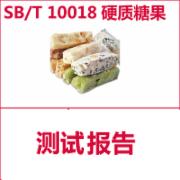 硬质糖果检测  SBT10018  CMA认证 网上办理价格透明优惠