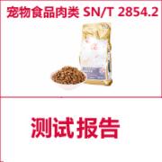 禽肉类宠物食品检测  SNT 2854  CMA认证 网上办理价格透明优惠