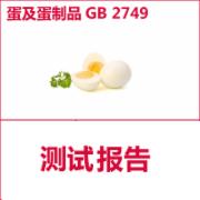 蛋及蛋制品检测   禽蛋的食品安全国家标准GB2749       CMA认证 网上办理价格透明优惠