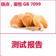 糕点检测  面包检测  食品检测  食品安全国家标准GB 7099 GB7099《糕点、面包卫生标准》   CMA认证 网上办理价格透明优惠