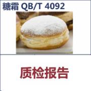 糖霜检测 标准QBT4092全套检测 办理生产许可证检验报告