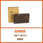 紧压茶 茯砖茶全套项目检测 抽检检测 型式检验检 出厂检验